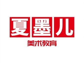 夏墨儿美术(荣盛城校区)