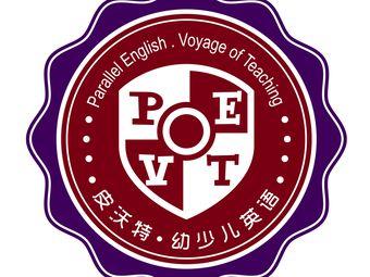 皮沃特幼少儿英语