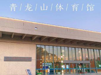 青龙山体育馆(丁蜀镇青龙山公园店)