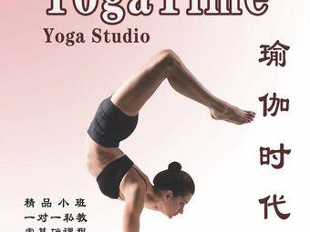 瑜伽时代Yoga Time