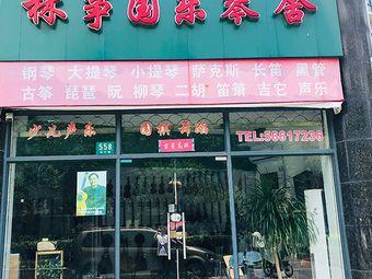 林箏國樂琴舍(普陀校區)