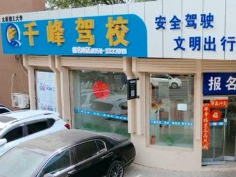 千峰驾校(体育场店)