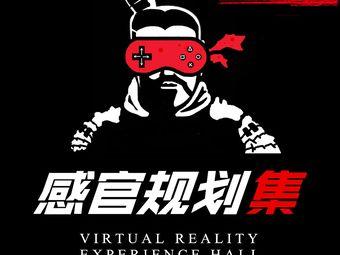 VR联盟·感官规划集体验馆(西关店)
