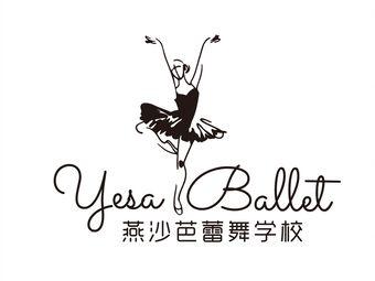 燕沙芭蕾舞学校