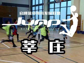 启跳青少年篮球教育发展联盟(莘庄店)