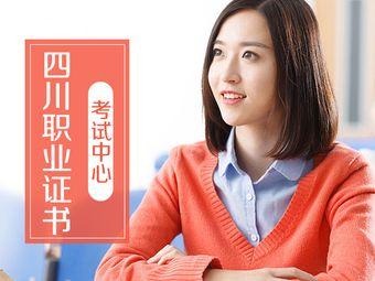 四川职业证书报考中心