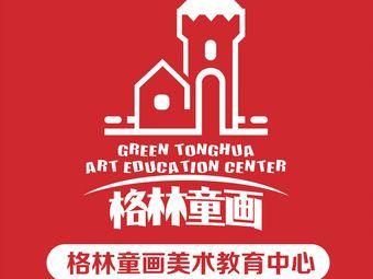格林童画美术教育中心(华润校区)