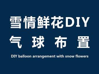 雪情DIY手工坊
