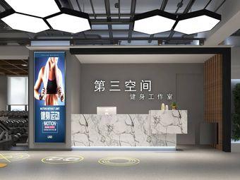 第三空间健身工作室(世茂店)