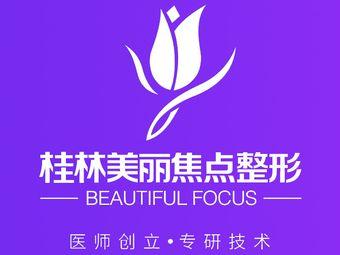 桂林美丽焦点医疗美容门诊部