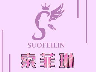 索菲琳医疗美容