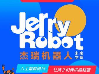 杰瑞机器人未来学院(铁西校区)