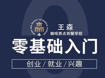 王森咖啡西點西餐學校(上海校區)