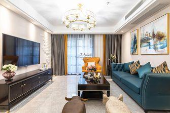 140平米三美式风格客厅装修案例