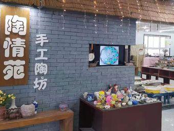 秦皇岛陶吧·陶情苑手工陶坊