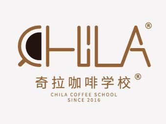 奇拉咖啡调酒茶饮培训学校