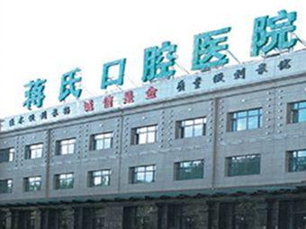 蒋氏口腔医院
