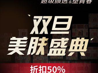 塑青春祛痘·瑞士皮膚管理中心(北寧灣店)