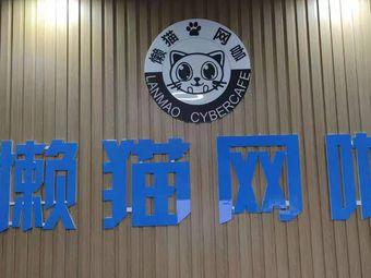 懒猫网咖(东周嘉苑店)
