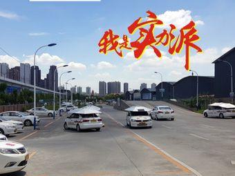 中大驾校(康庄校区)