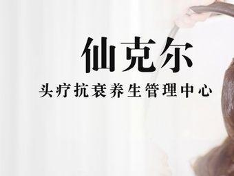 仙克尔头疗抗衰养生管理中心