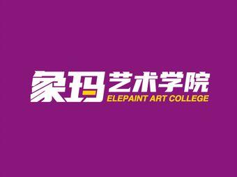 象玛艺术学院(万达广场店)