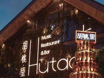 胡桃里Music Restaurant Bar(柯桥店)