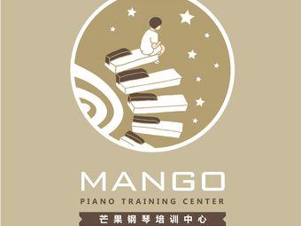 芒果钢琴培训中心