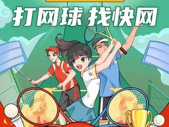 快网网球俱乐部(杨浦江湾球场)