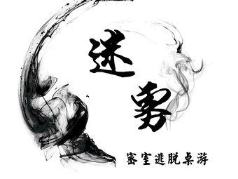 迷雾密室逃脱真人NPC剧场(王府井店)