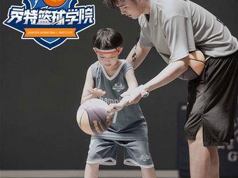 秀特篮球学院(吴江爱琴海店)