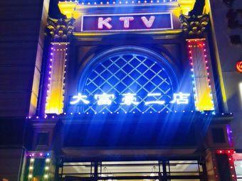 大富豪KTV(二店)