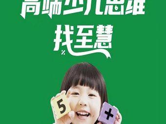 至慧学堂(中南中心)