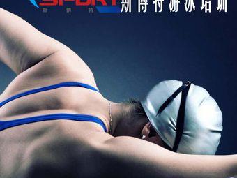 斯博特游泳俱乐部(通渡北路店)