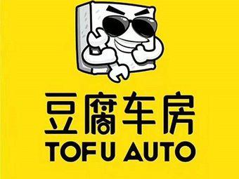 豆腐车房(九江万达华府店)