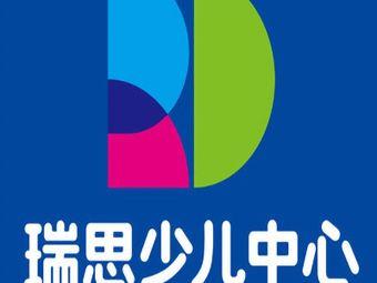 RISE瑞语幼儿园·托育中心(宝龙一城店)