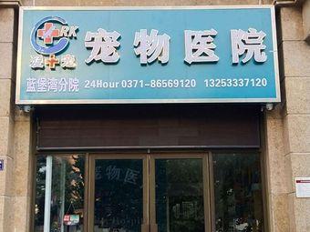 瑞康宠物医院(24小时转诊中心)(蓝堡湾分院)