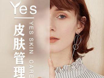 YES皮肤管理(壹品华庭店)
