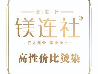 镁连社·美联社(花桥店)