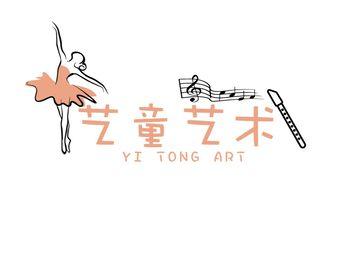 艺童艺术培训学校
