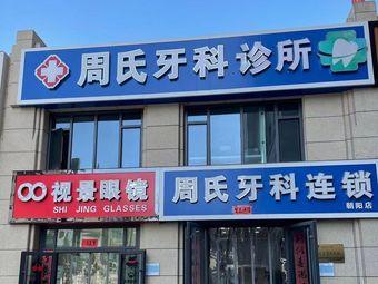 西宁市城北区周氏牙科诊所