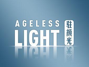 Ageless·德国驻颜光科技美肤(保利天悦店)