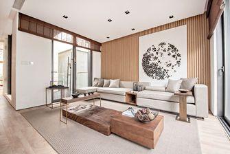 130平米三日式风格客厅装修案例