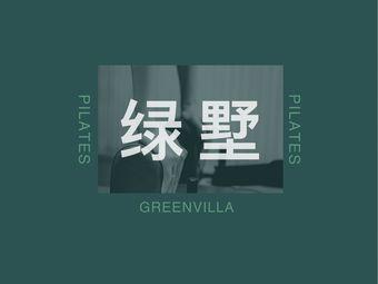 Green Villa绿墅普拉提私人订制(木渎店)
