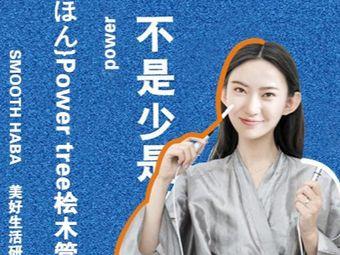 SMOOTH HABA皮肤管理研究所(茂业天地店)