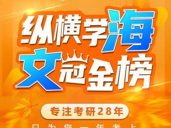 海文考研(西安文理学院教学中心)