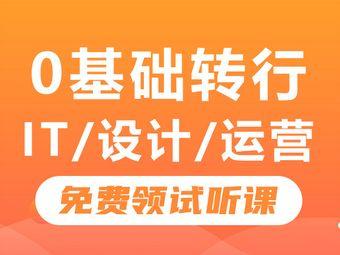 达内IT职业培训(金尚校区)
