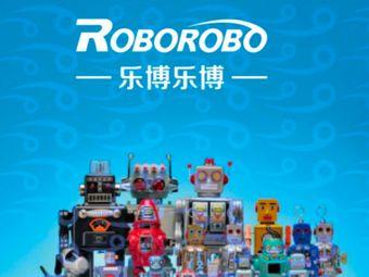 乐博乐博机器人编程活动中心