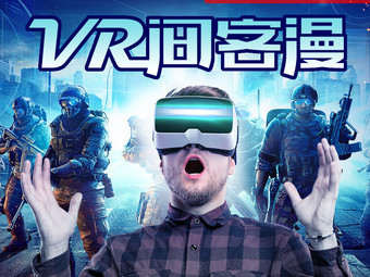 VR间客漫虚拟现实体验馆(二七万达店)