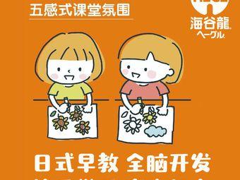 海谷龙国际早教(杭州大厦中心)